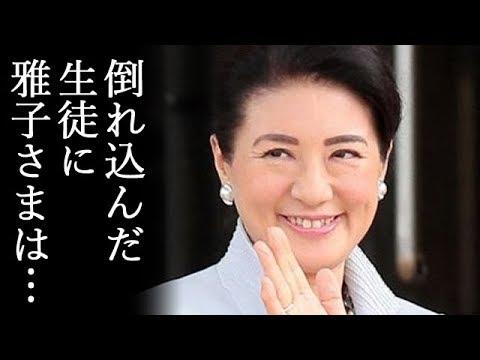 愛子さまの運動会で雅子さまの前に倒れ込む生徒! その時雅子さまがとった行動に一同絶賛!